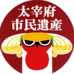 """<span class=""""title"""">太宰府市民遺産こども絵画コンテスト募集中です!</span>"""