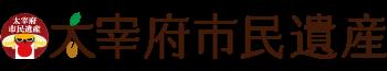 太宰府市民遺産