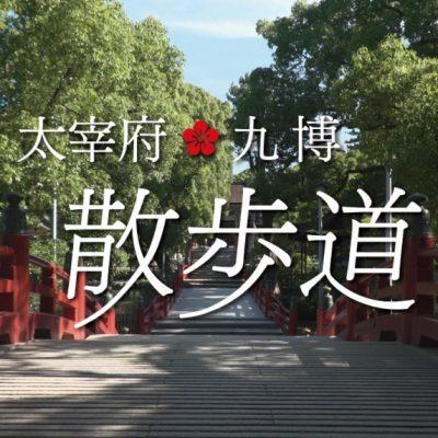 "<span class=""title"">テレビ番組「太宰府・九博 散歩道」で「高雄の自然と歴史」が紹介されました</span>"